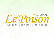 Le'Poison-ル・ポアゾン-
